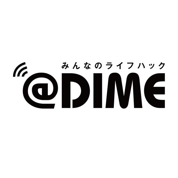 Webマガジン「@DIME(アットダイム)」2020年10月6日ライフスタイルニュース