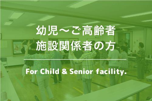幼児〜ご高齢者・施設関係者の方へ