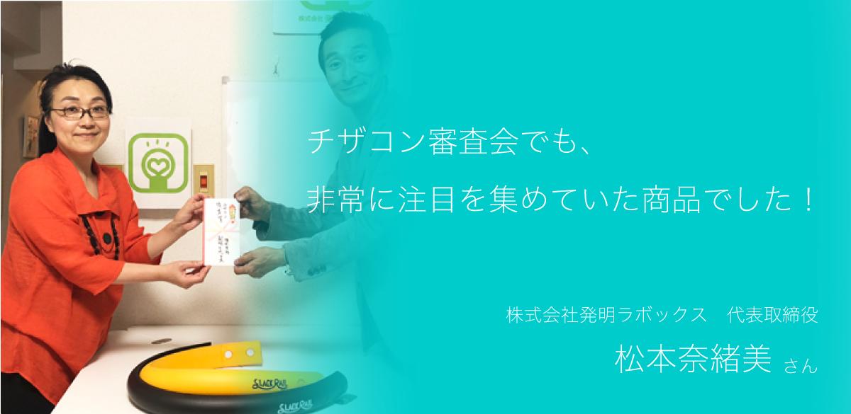 発明ラボックスの松本さん