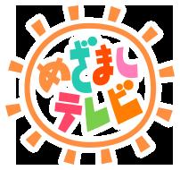 フジテレビ「めざましテレビ」2021年1月25日放送分