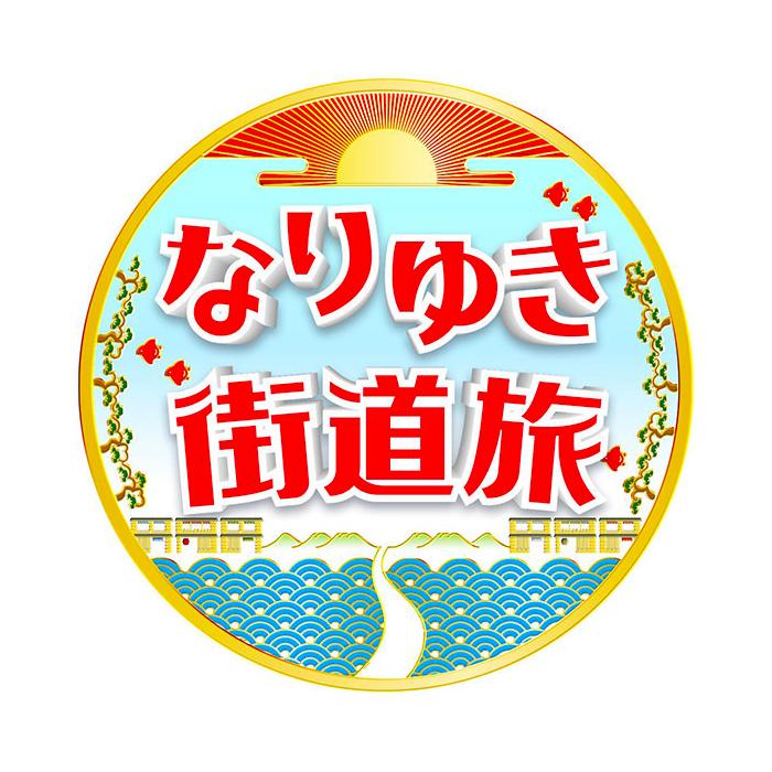 フジテレビ「なりゆき街道旅」2020年6月7日放送分