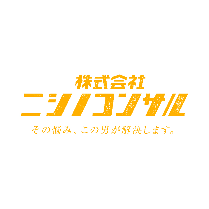 AbemaTV「株式会社ニシノコンサル」2018年8月31日放送分