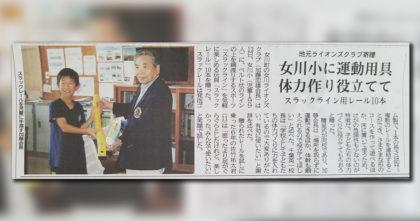 女川小学校に寄贈された様子の新聞記事