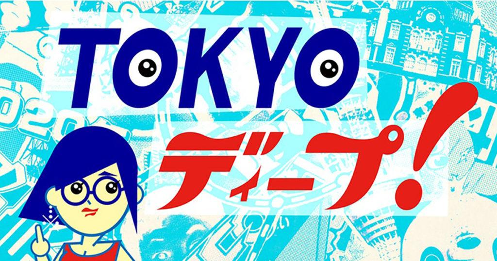 NHK BSプレミアム『TOKYOディー...