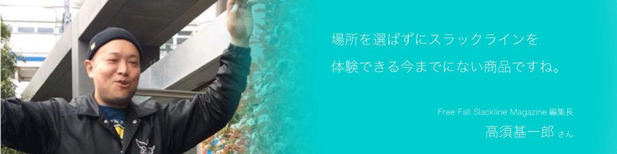 高須基一郎さん